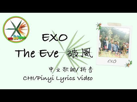 The Eve (破風) (Chinese Ver.) - EXO 認聲 CHI/Pinyi Lyrics Video