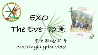 Download Video The Eve (破風) (Chinese Ver.) - EXO 認聲 CHI/Pinyi Lyrics Video MP3 3GP MP4