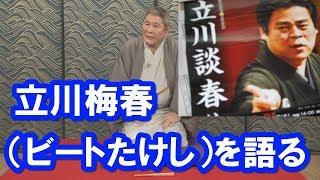 立川談春さんが、立川梅春(ビートたけし)さんと最近の芸能人落語につ...