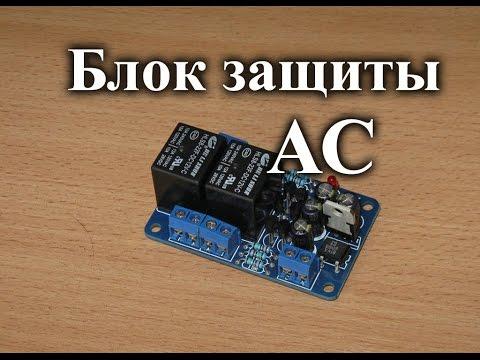 Собираем блок защиты акустических систем из китайского конструктора C