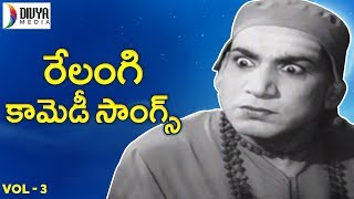 Relangi Old Songs | VOL 3 | Mayabazar | Appu Chesi Pappu Koodu | Old Telugu Video Songs |Divya Media