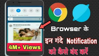 How To Stop Chrome Browser Notification | Chrome Browser Ke Notification Ko Kaise Band Kare