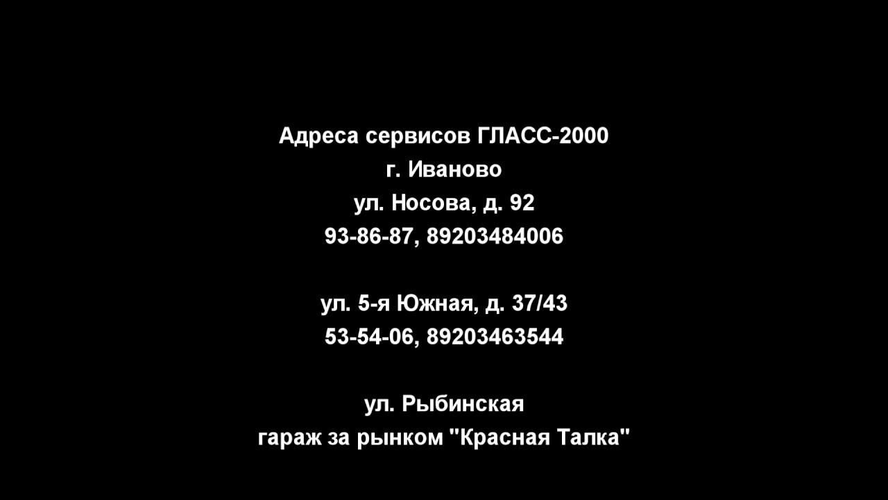 Автостекло Иваново - тонировка автостекла
