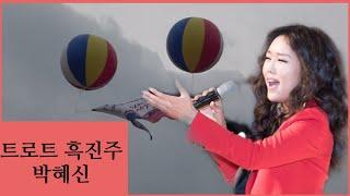 박혜신 [신곡] 의정부 터미널 2019 장수 한우랑 사…