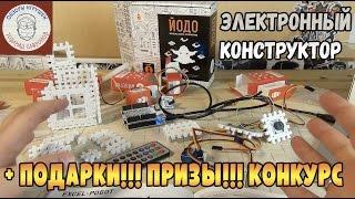 Электронный конструктор Йодо - Создай свой гаджет - Программируй - Амперка и Товарищ Сафронов