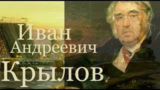 Иван Андреевич Крылов - народный мудрец
