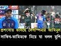 সাকিব-তামিম বিহীন ভারত বধে যা বলল মুশফিক/কাপ্তান মাহমুদুল্লার প্রশংসায় ভাসছে দেশ। Cricket News.