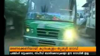 the most rush route in kerala thrissur kunnamkulam route