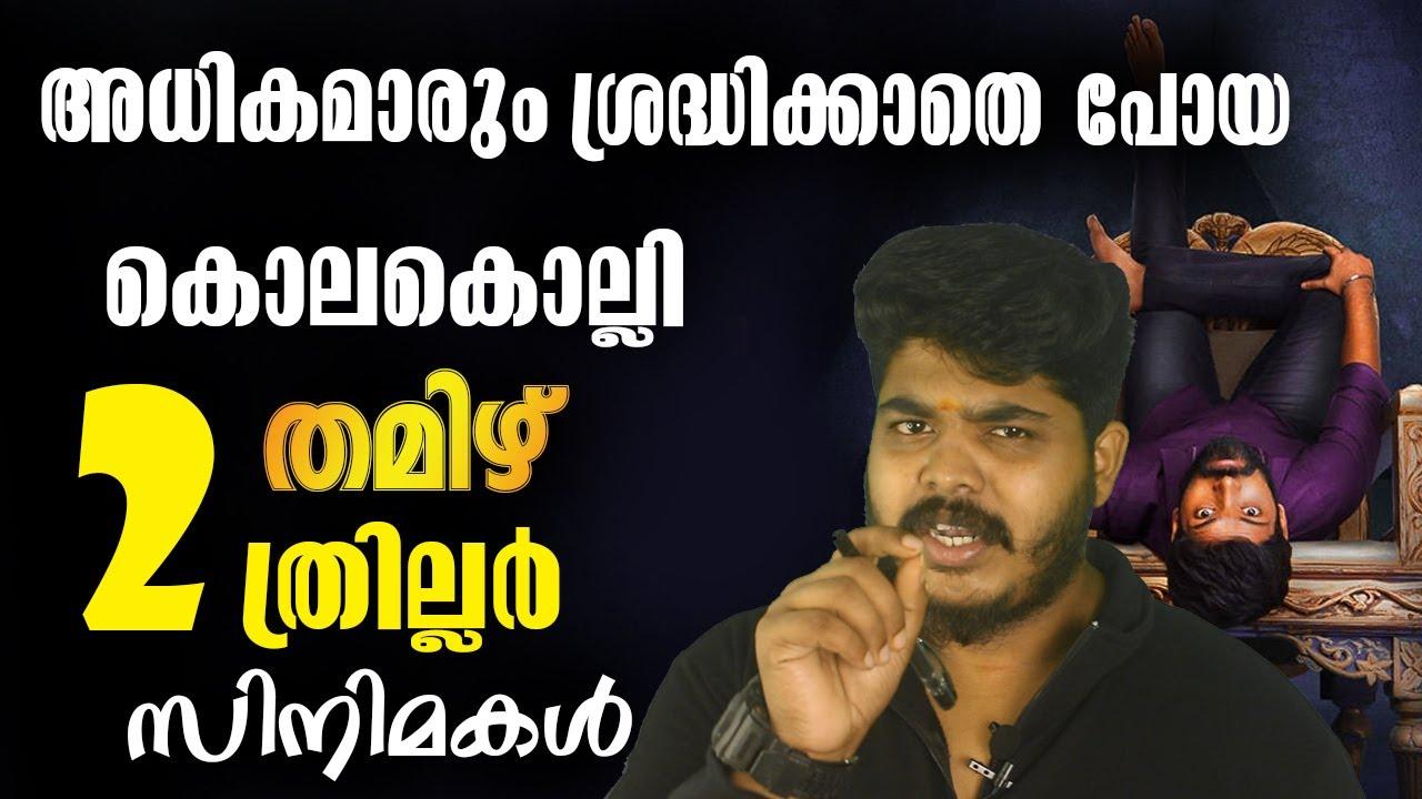 തമിഴിലെ ?2 Best Underrated Tamil Crime Thriller Movies