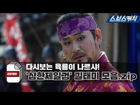 다시보는 '육룡이 나르샤' 삼한 제일검 길태미 모음.zip 《모았캐치 / 스브스캐치》