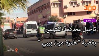 Le360.ma • تفاصيل أول جلسة لمحاكمة المتورطين في قضية حمزة مون بيبي