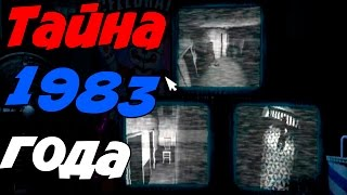 ✅ ТАЙНА 1983 ГОДА  - Five Nights at Freddy's 5: Sister Location Теории и Секреты