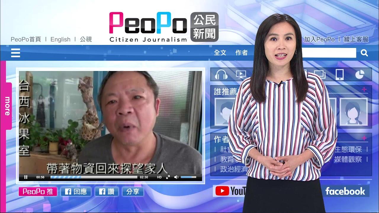 2019年10月14日PeoPo公民新聞報 - YouTube