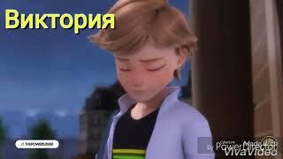 Леди Баг_и_Супер_Кот-Батарейка.