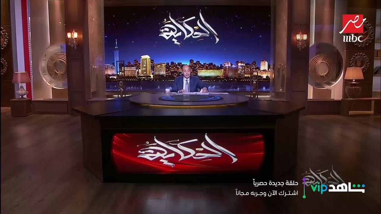 عمرو أديب يحكي حكاية أم عبده مستريحة المنوفية: لمت نص مليار جنيه (عبدالحميد فودة يكشف مفاجآت)