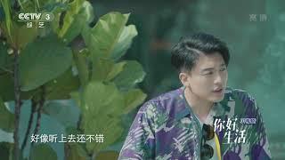 [你好生活]小尼缺席最后一次旅行?| CCTV综艺