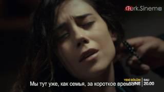 МАМА Турецкий сериал 2016 г 30 серия анонс