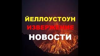 Извержение Йеллоустоун Новости Рой землетрясений и повышение температуры воды Когда извержение