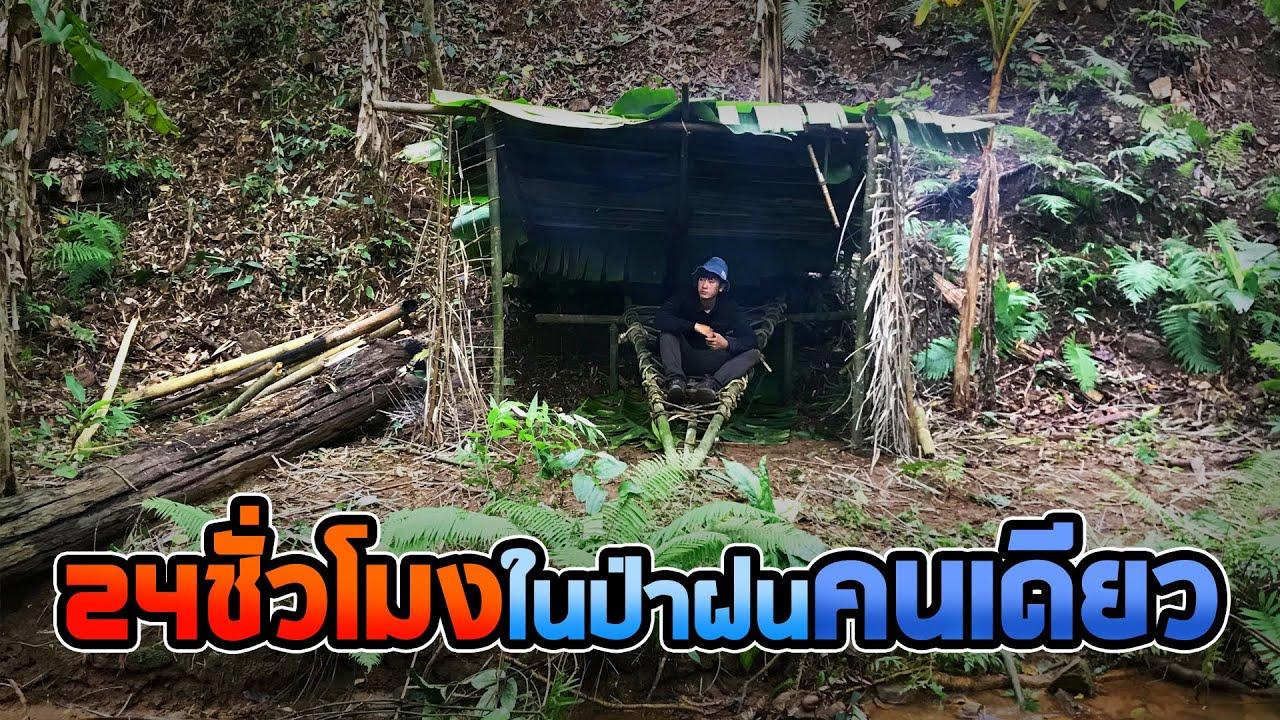 ใช้ชีวิตในป่า24ชั่วโมง..!! สร้างที่พัก หาอาหาร! (คนเดียว)   [ Jungle funny ]
