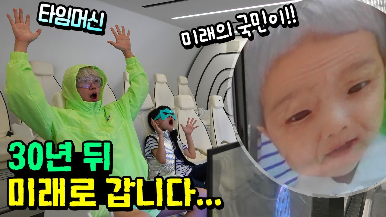 30년 뒤 미래로 갑니다! 한국에 타임머신이?! (놀람주의ㅋㅋㅋ) 흔한 가족 일상 SK텔레콤 미래 기술 체험관 T.um  라이브 투어 | 말이야와친구들