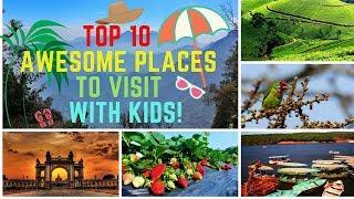Top 10 Places to visit In India for kids| स्थानों को अपने बच्चों को गर्मियों में लेने के लिए