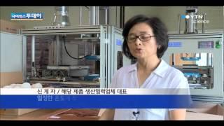 거품없이 찌든 때 제거…세라믹 세탁볼 개발 / YTN …