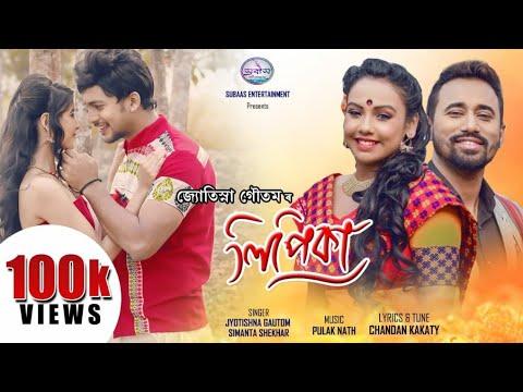 Lipika || Simanta Shekhar || Jyotishna Gautom || New Assamese Video Song 2019