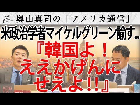 「韓国よ!ええ加減にせえよ!」米政治学者マイケルグリーン、韓国紙上で...|奥山真司の地政学「アメリカ通信」