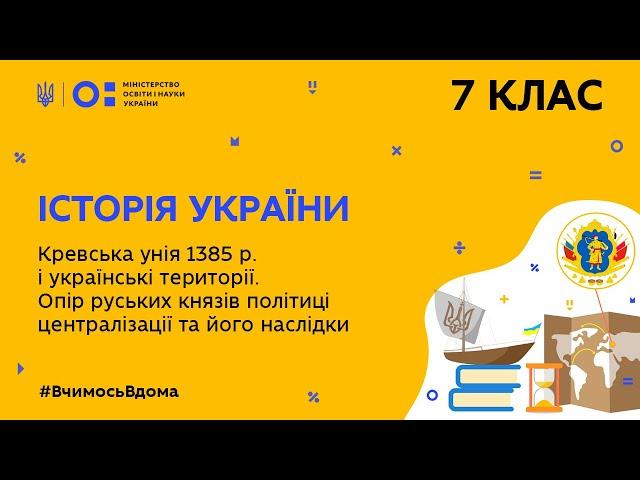 7 клас. Історія України.  Кревська унія 1385 р. і українські території. (Тиж.9:ПН)