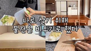 미니멀 라이프 실천 vlog/식비 줄이는 냉장고정리 꿀…