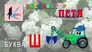 мультик про машинки - ЭКСКАВАТОР ПЕТЯ - БУКВА Ш