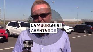 Lamborghini Aventador Большой тест драйв Big Test Drive