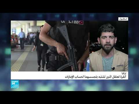 تركيا: الحبس الإحتياطي لإماراتيين بشبهة تجسسهما لأبو ظبي وعلاقتهما بقتل خاشقجي  - نشر قبل 23 دقيقة
