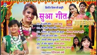 Sua Geet II सुआ गीत II Aaru Sahu II Garima Diwakar II Champa Nishad II Kavita Wasnik