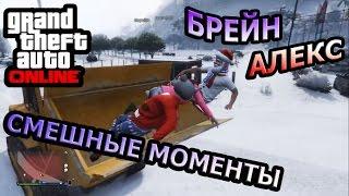GTA ONLINE - КАК СЕКС! Брейн и Алекс | Самые лучшие, интересные и смешные моменты! #16
