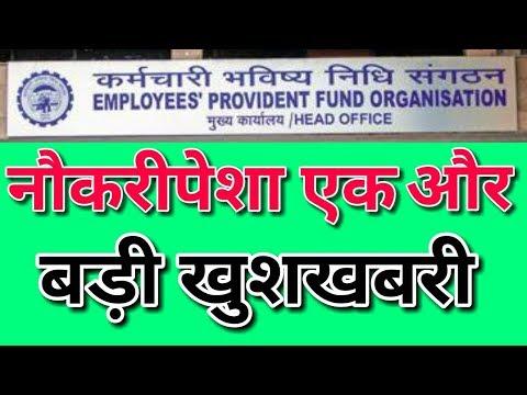 EPFO 10 January 2019 Latest  News Today  | EPF / PF  Employees Big Updates Hindi | Link KYC With UAN