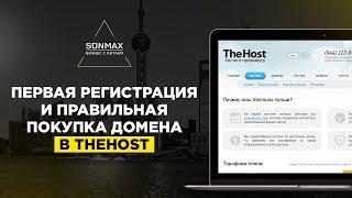 ПЕРША реєстрація і покупка домену в Thehost | Покрокова інструкція для підприємця