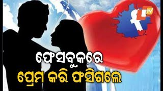 Odisha Villagers Forcible Marry Off Facebook Love-Birds