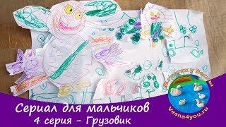 Машин театр / Сериал для мальчиков или сериал для Мишеньки / Грузовик / Игры с детьми