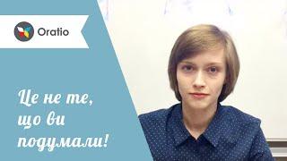Відео-урок польської: Це не те, що Ви подумали – схожі слова у польській і українській