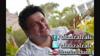 Alaa Zalzali Yeslamouli Li Bigharou علاء زلزلي يسلمولي اللي بيغارو