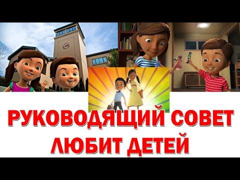 Руководящий совет Свидетелей Иеговы любит детей