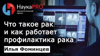 Илья Фоминцев - Онкопросвет: что такое рак, скрининг и как работает профилактика рака?