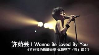 許茹芸 I Wanna Be Loved By You 官方完整版線上收聽