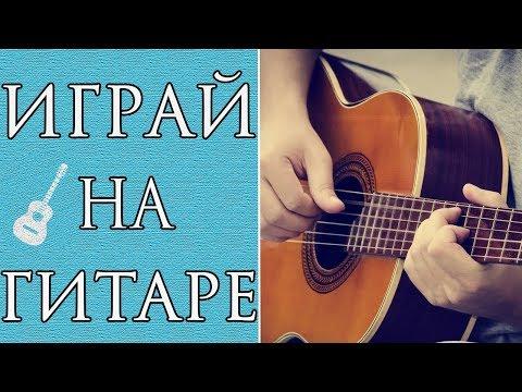 Как играть на гитаре армейские песни