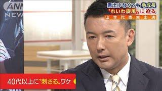 """れいわ・山本代表生出演 """"天下取り""""への勝算は(19/08/03)"""