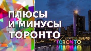 Плюсы и минусы жизни в Торонто