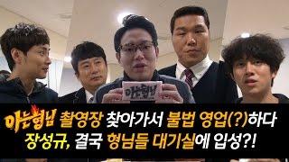 ⭐장성규 성지순례⭐장성규 아는형님 촬영장에서 불법영업_후배들에게 인성논란_김희철의 포옹으로 마무리