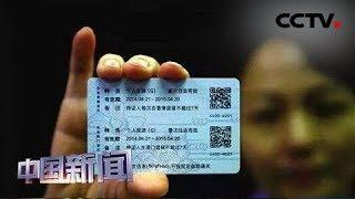 [中国新闻] 本式往来港澳通行证本月13日失效 卡式电子通行证更便捷 | CCTV中文国际