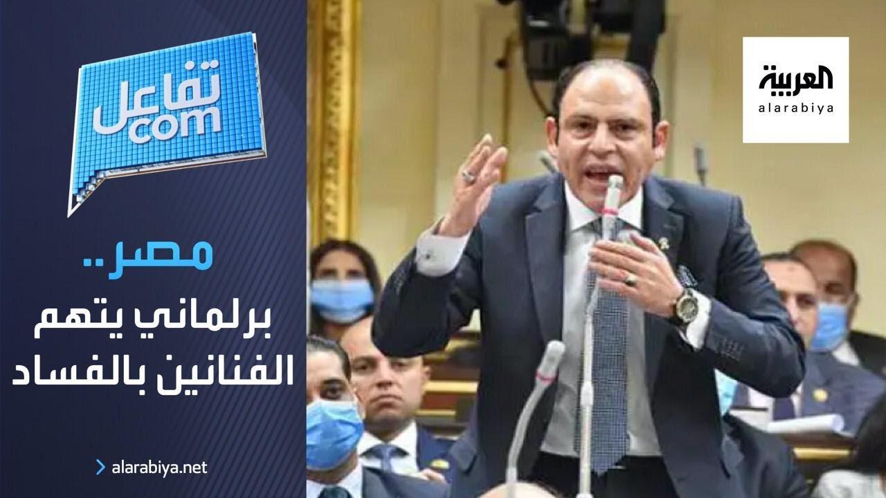 تفاعلكم | جدل حول تصريحات هجومية لبرلماني مصري اتهم الفنانين بالفساد!  - 18:01-2021 / 1 / 19